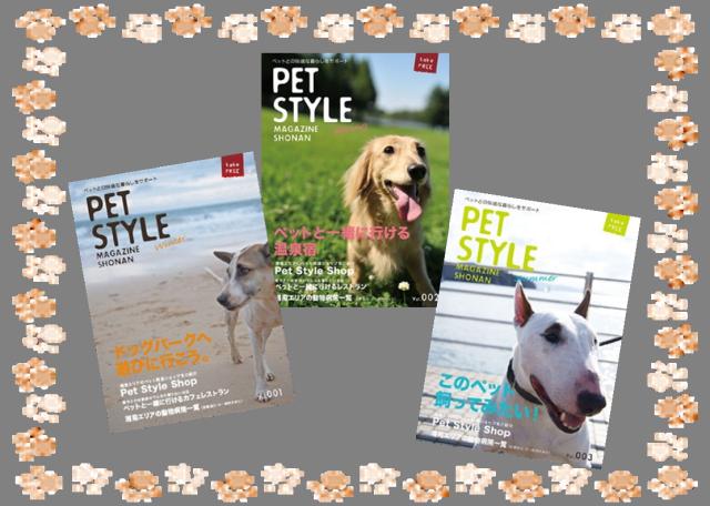 petstylemagazineshonan